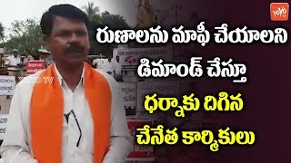 Kotakonda Handloom Works Protest on Telangana Government about Loan Waiver | Mahbubnagar