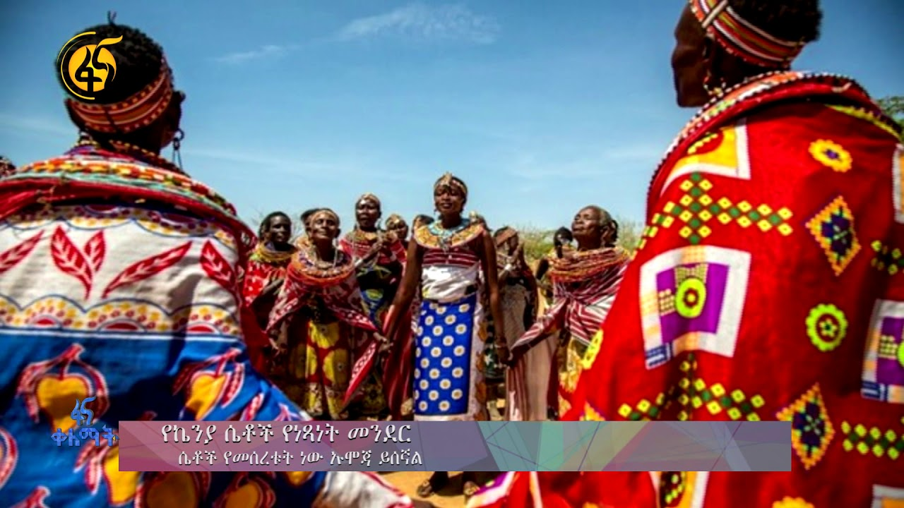 The All Women Village In Africa - የሴቶች ብቻ የሆነችው መንደር