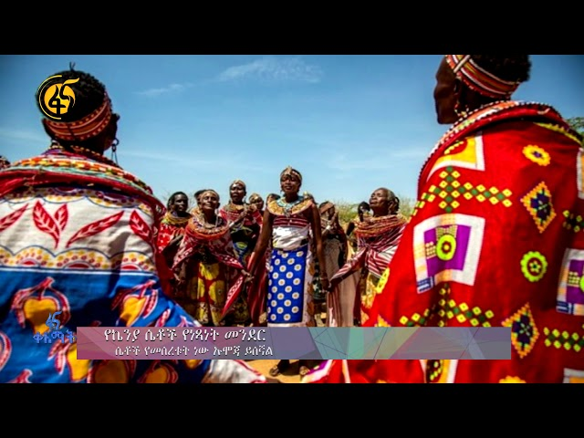 Umoja Uaso Women Cultural Village And Museum