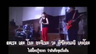 [Thai Sub] Always - Kuraki Mai