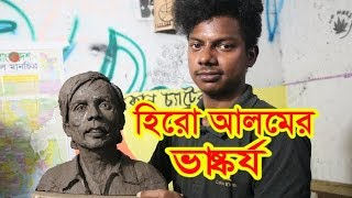 Statue of Hero Alom || হিরো আলমের ভাস্কর্য || বানিয়ে তোপের মুখে উত্তম কুমার😍😎