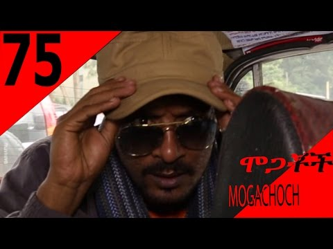 EBS drama Mogachoch  Season 4 part 75 latest june 30 2016
