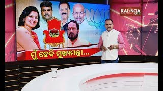 Chief minister race in BJP || News Pulse