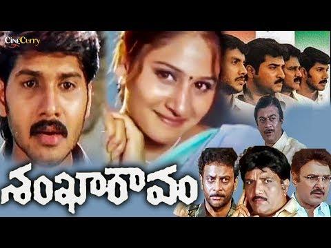 Shanka Ravam | Telugu Drama Movie | Krishna, Mahesh Babu, Bhanupriya
