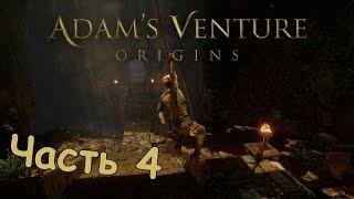 Прохождение игры adams venture origins часть 4
