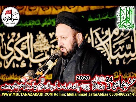 Allama Syed Ali Hussain Madni I Majlis 21 January 2020 I ImamBargah Shah Yousaf Gardez Multan I