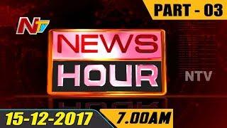 News Hour -- Morning News -- 15th December 2017 -- Part 03  - netivaarthalu.com