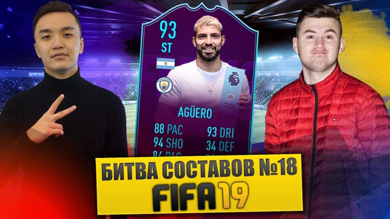 FIFA 19 - БИТВА СОСТАВОВ #18 VS KLENOFF - AGUERO 93