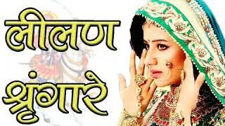 download lagu New Tejaji Song Lilan Singare Rani Rangili Orijinal 2017 gratis