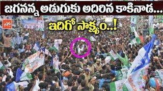 జగన్ ఎంట్రీతో అదిరిన కాకినాడ | YS Jagan Entry in Kakinada | Praja Sankalpa Padayatra