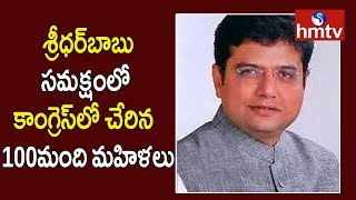 Manthani Congress Candidate Sridhar Babu Election Campaign  | hmtv