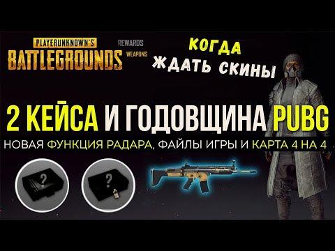 СКИНЫ НА ГОДОВЩИНУ PUBG, 2 КЕЙСА / PLAYERUNKNOWN'S BATTLEGROUNDS ( 15.03.2018 )