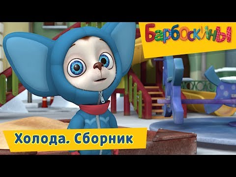 Холода 🌨 Барбоскины 🌬 Сборник мультфильмов 2018