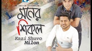 Moner Shikol (2017) Full Album by Kazi Shuvo | Muhammad Milon | Bangla Audio Jukebox