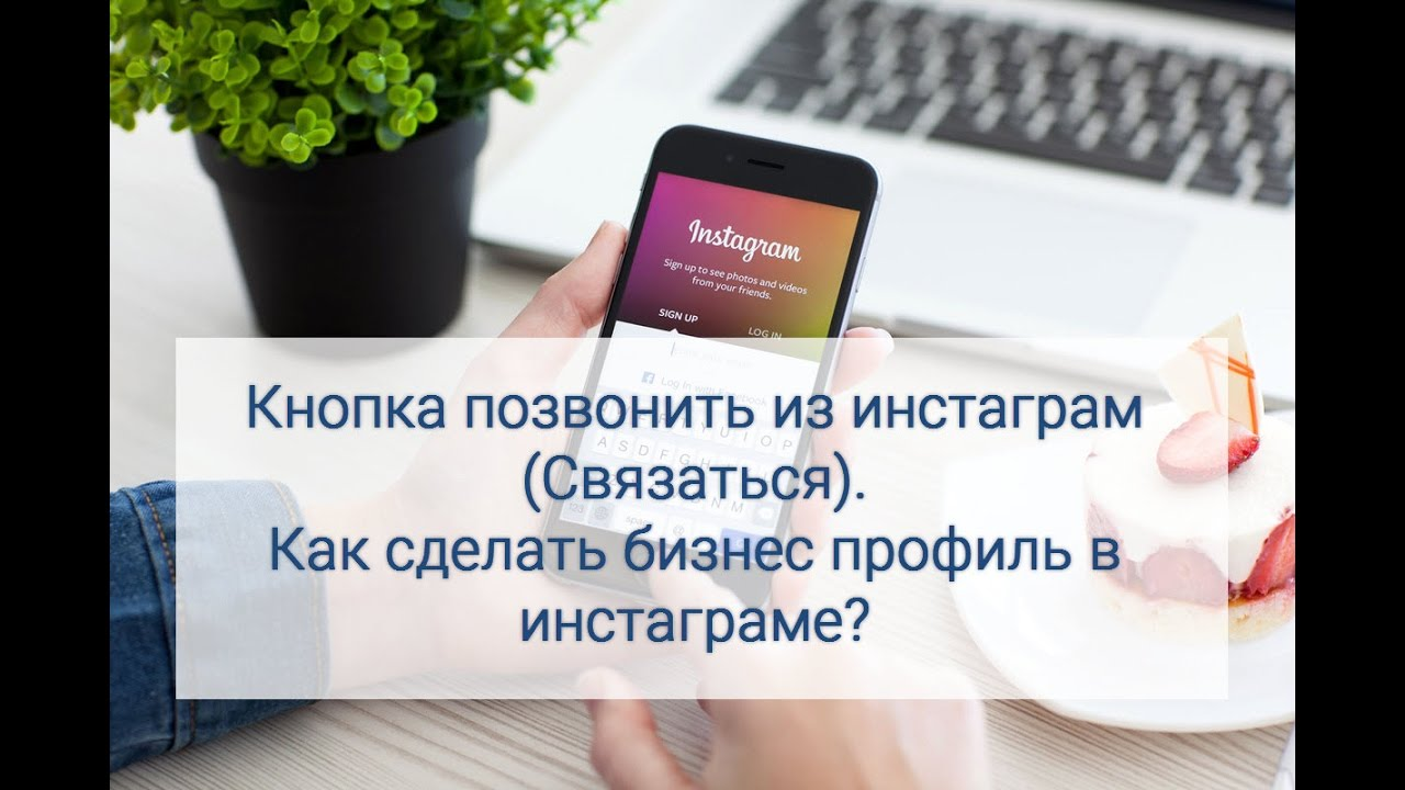 Бизнес аккаунт в инстаграм как сделать
