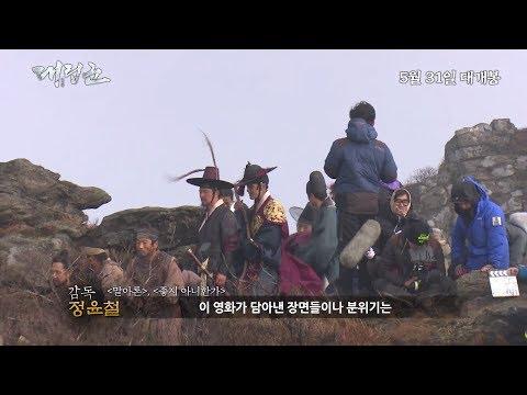 대립군(WARRIORS OF THE DAWN, 2017) 생존 제작기 특별영상 PLAYY
