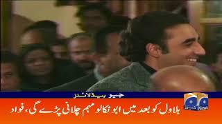 Geo Headlines - 12 AM - 25 March 2019