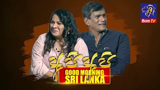 GOOD MORNING SRI LANKA | 21 - 02 -2021
