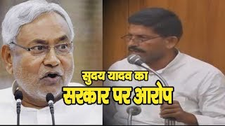 RJD MLA Suday Yadav ने सदन के अंदर Nitish Govt. के दावों की ऐसे उड़ाई खिल्ली | Watch Video