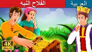 الفلاح النبه | The Shrewd Farmer Story in Arabic | Arabian Fairy Tales | قصص اطفال | حكايات عربية