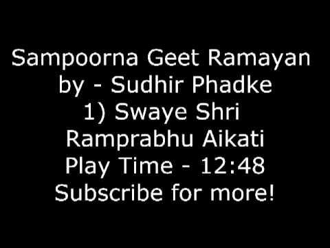 Swaye Shri Ramprabhu Aikati