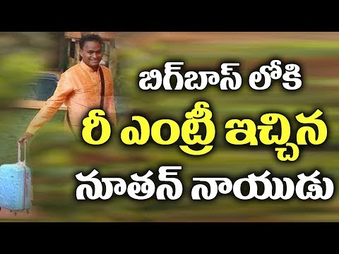 Nuthan Naidu Re-entry to Bigg Boss House | Bigg Boss 2 Telugu Latest Updates | Y5 tv |
