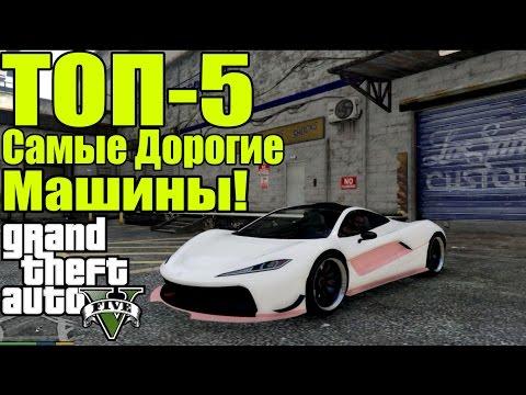 ТОП-5 Самых Дорогих Машин [Самые Дорогие Автомобили в GTA 5]