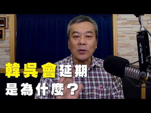 電廣-董智森時間 20190405 小董真心話-韓吳會延期是為什麼?