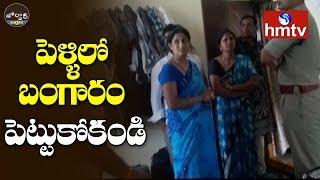 పెళ్ళిలో బంగారం పెట్టుకోకండి | Gold Robbery At Wedding House | Jordar News |Telugu News | hmtv