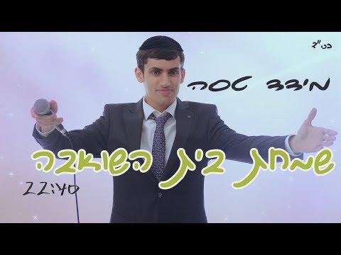 מידד טסה-שמחת בית השואבה/meydad tasa simchat beit hashoeva
