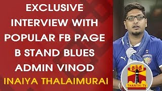 "#InaiyaThalaimurai | Exclusive Interview with Popular FB Page ""B-Stand Blues"" Admin Vinod"