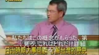 12 13 忘れ去れた台湾史 日本時代編 【訳付き版