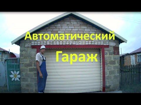 Почти секционные гаражные ворота своими руками, автоматические гаражные