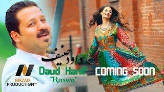 Daud Hanif - Raswa - SNEAK PREVIEW 2017  - داود حنیف