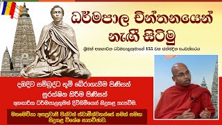 Rise from Dharmapala Chinthanaya | The first discussion