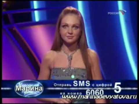 Марина Девятова .Конкурсное выступление.