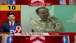Ooru Vada 50 || Speed News || 21-02-2019