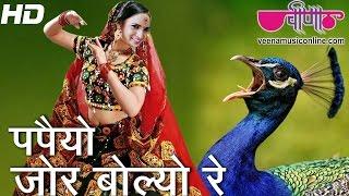 Marwadi Sawan Songs 2016 | Papaiyo Jor Bolyo Sahiba | Rajasthani Love Songs