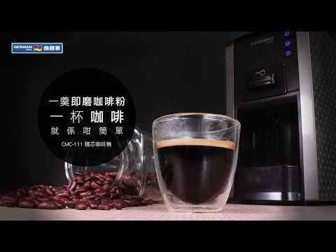 隨芯咖啡機(CMC-111)已研磨乾燥咖啡粉咖啡槽使用說明