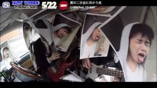 結婚式二次会動画 U-MA feat.10-feet 「JUNGLES」