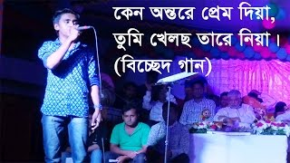Keno Ontore Prem Diya, Tumi khelcho Tare Niya [Bissed gaan] | (বিচ্ছেদ গান) কেন অন্তরে  প্রেম দিয়া