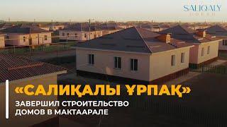 Благотворительный фонд «Салиқалы ұрпақ» завершил строительство домов в Мактаарале