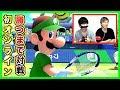 【マリオテニスエース】元ガチ勢が初オンライン対戦!2人とも勝つまで終われません!