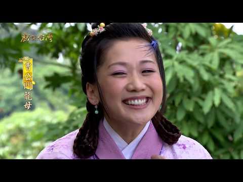台劇-戲說台灣-曹公鬥龍母-EP 03