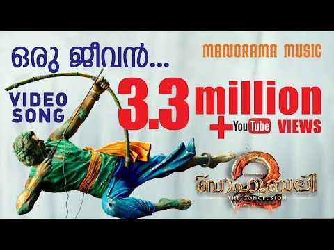 Oru Jeevan Bahuthyagam | Video Song | Bahubali 2 - The Conclusion | Manorama Music thumbnail