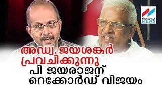 ജയശങ്കറും പറയുന്നു; വടകരയില് ജയരാജ വിജയം...! adv. jayasankar says p jayarajan will win