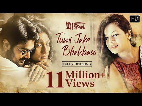 তুমি যাকে ভালবাসো - Tumi Jake Bhalobaso| Praktan Bangla Movie | Prosenjit & Rituparna