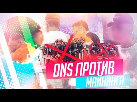 ДАУНЫ ПЫТАЮТСЯ МАЙНИТЬ! DNS НЕ ПРОДАЕТ ВИДЕОКАРТЫ!  (#Антимайнинг)