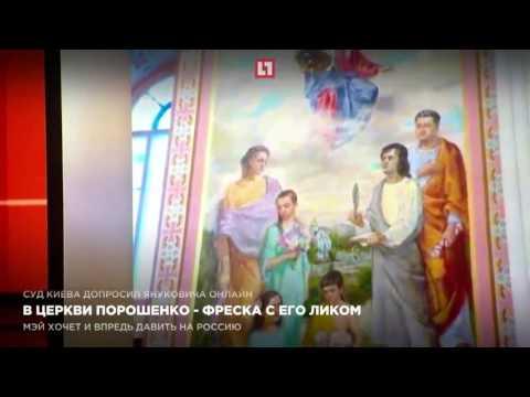 В церкви Порошенко   фреска с его ликом