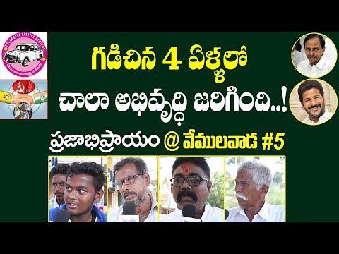 Public Talk On Who Is Next MLA Of Vemulawada #5 | Chennamaneni Ramesh | తెలంగాణ 2019 సీఎం ఎవరు?